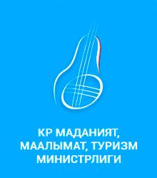 ministerstvo-kultury-i-turizma-kr