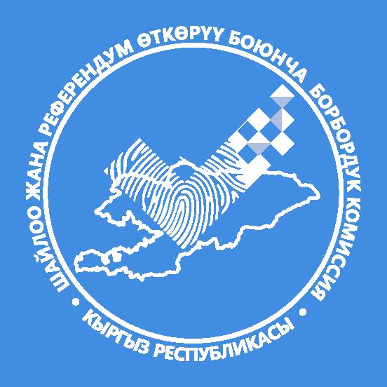 centralnaya-komissiya-po-vyboram-i-provedeniyu-referendumov-kyrgyzskoj-respubliki